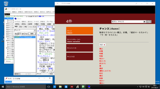 150627_win10_storeapp_daijisen.png